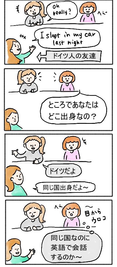 あえて日本人と英語で話そう