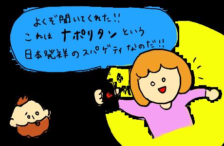 ナポリタン 日本発祥