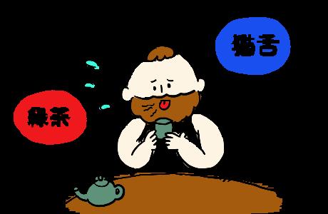 緑茶 猫舌 英語