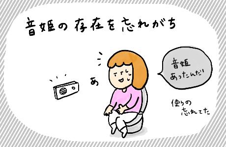 帰国あるある トイレ編4