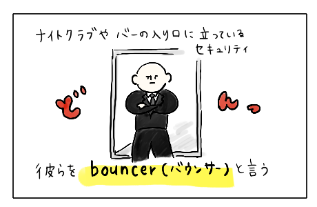 バウンサー1