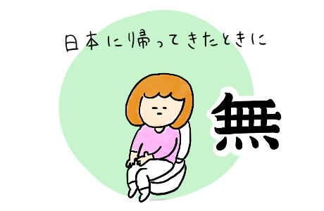 帰国あるある トイレ編3