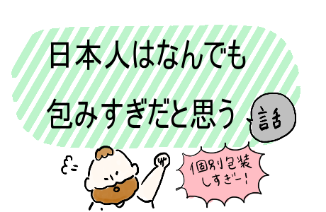 日本人包みすぎ1