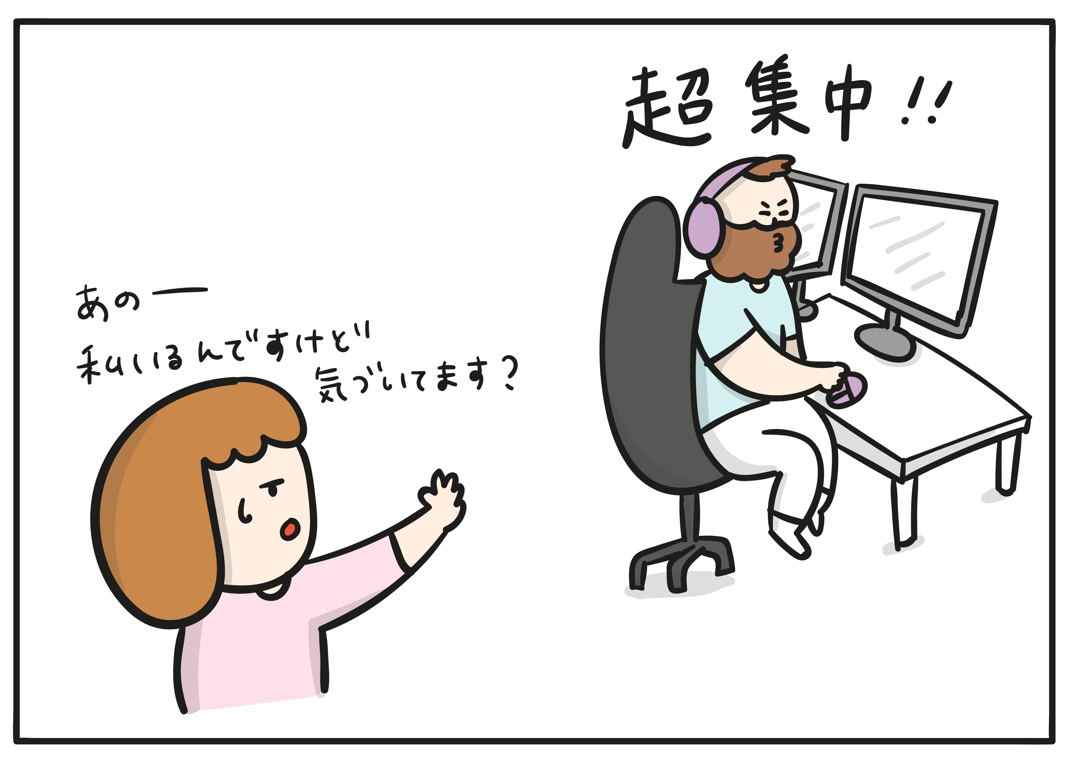 GamerBoyfriend_01-01