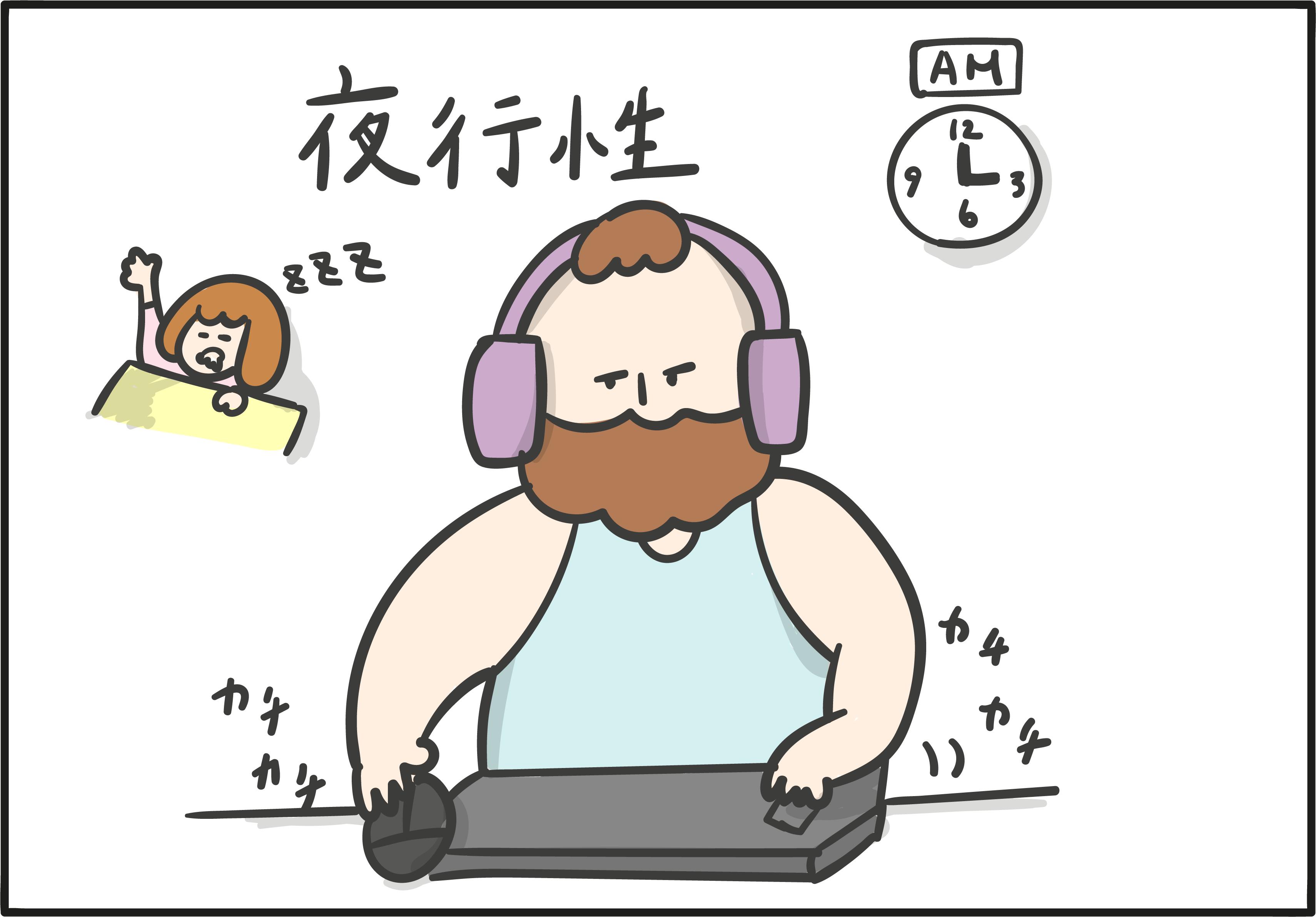 GamerBoyfriend_03