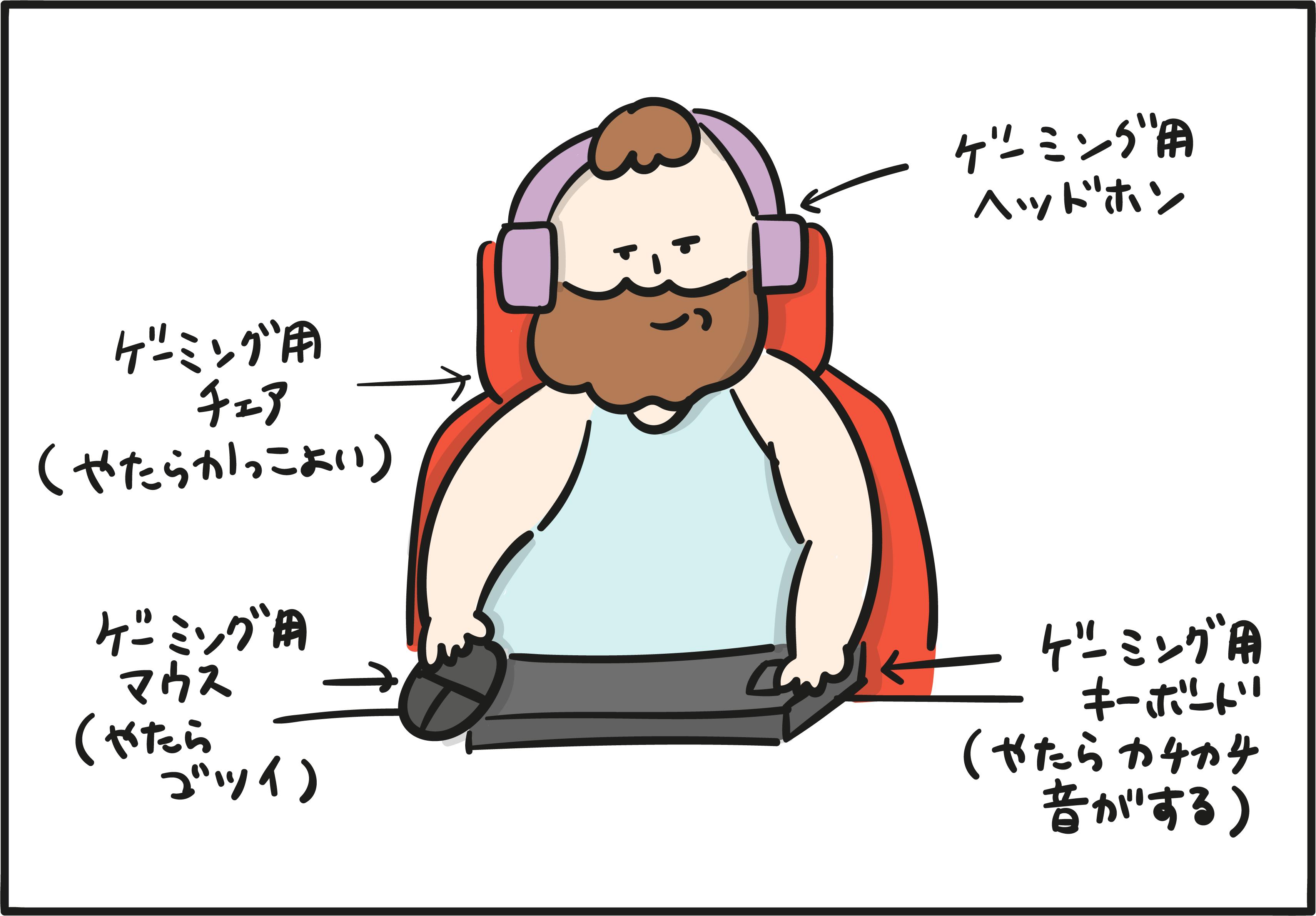 GamerBoyfriend_4