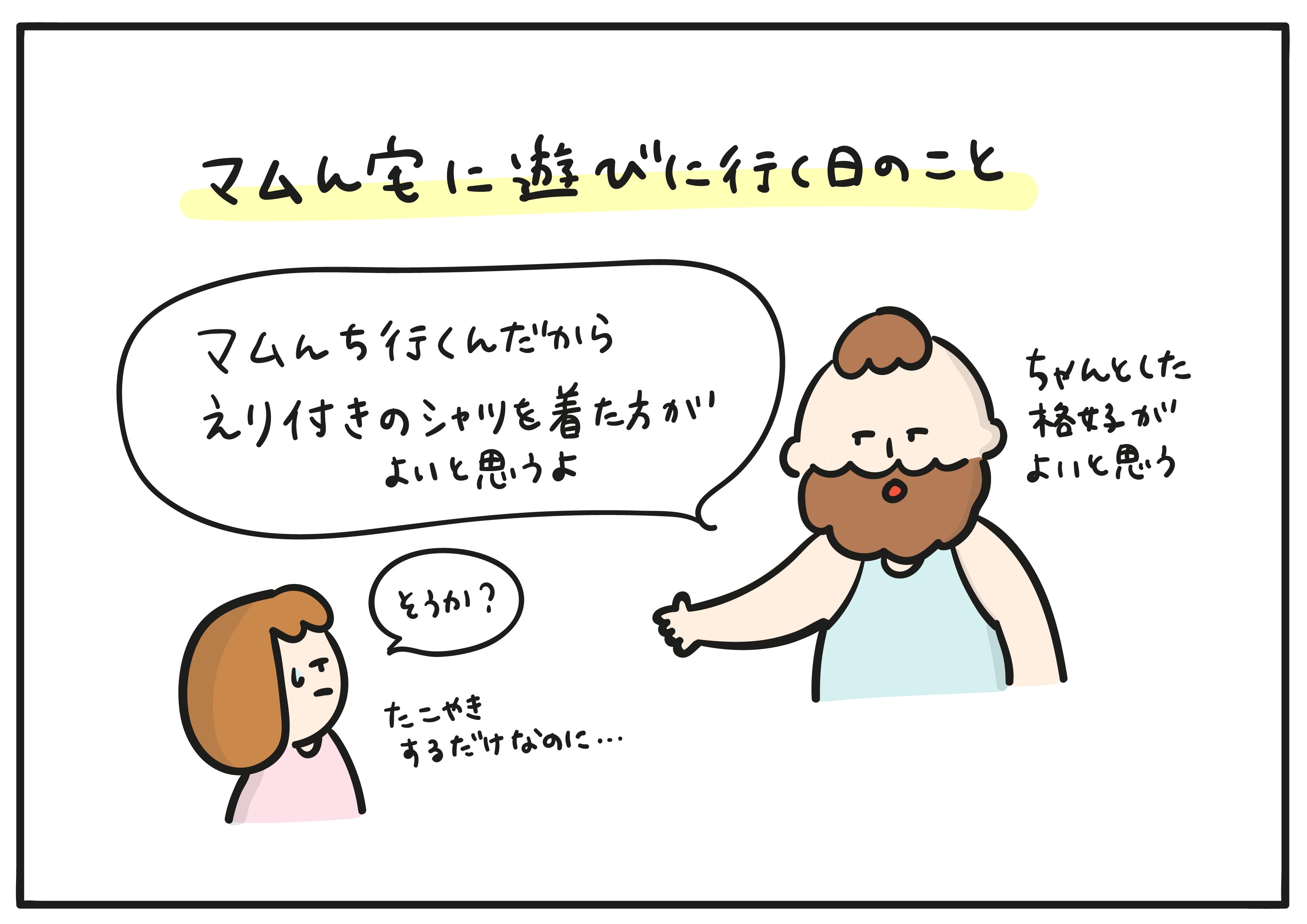 襟付きシャツ_01-01