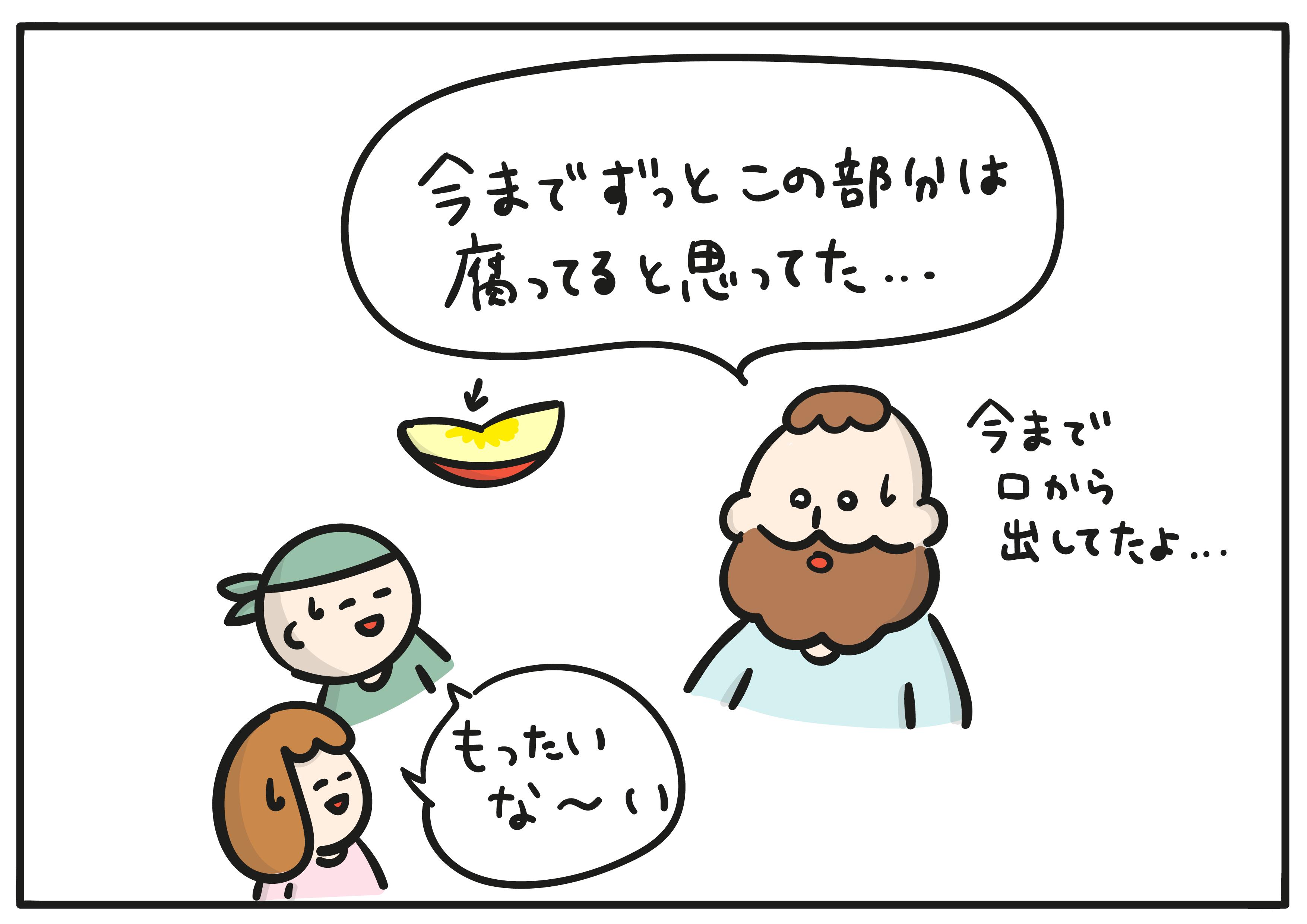 蜜入りりんご_04-01