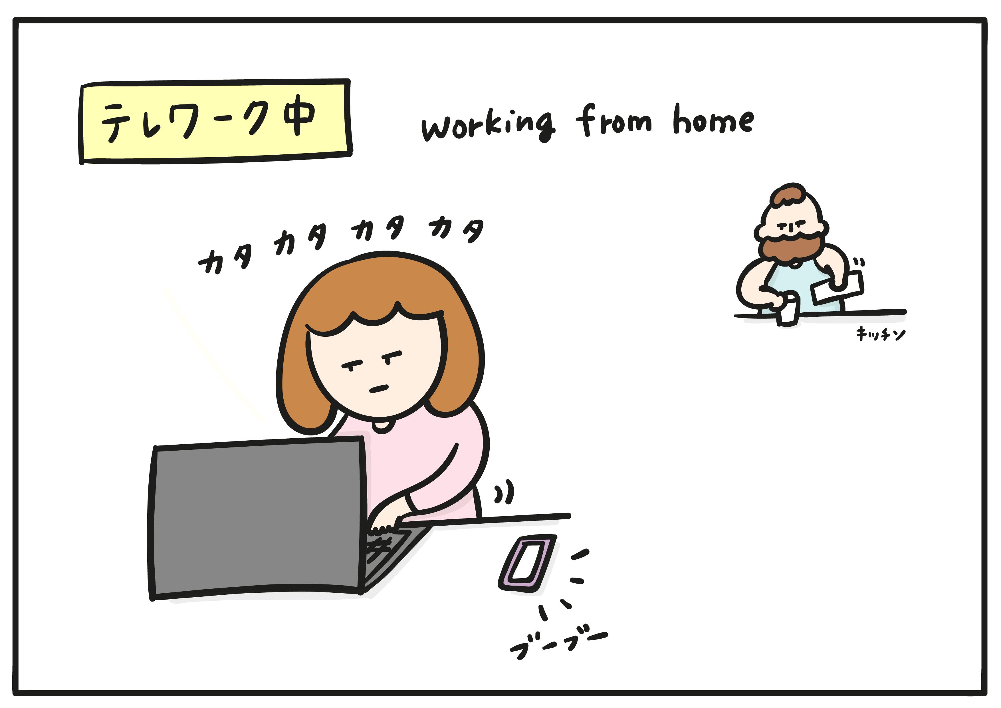 テレワークで困ること_01-01