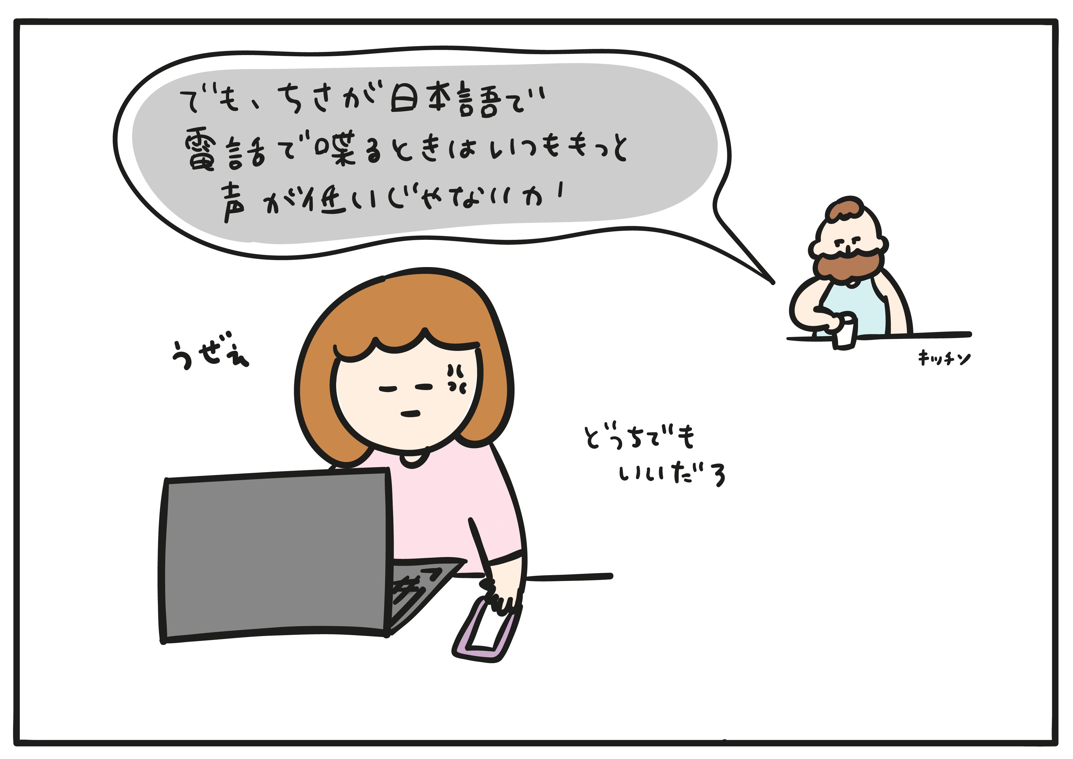 テレワークで困ること_6-01