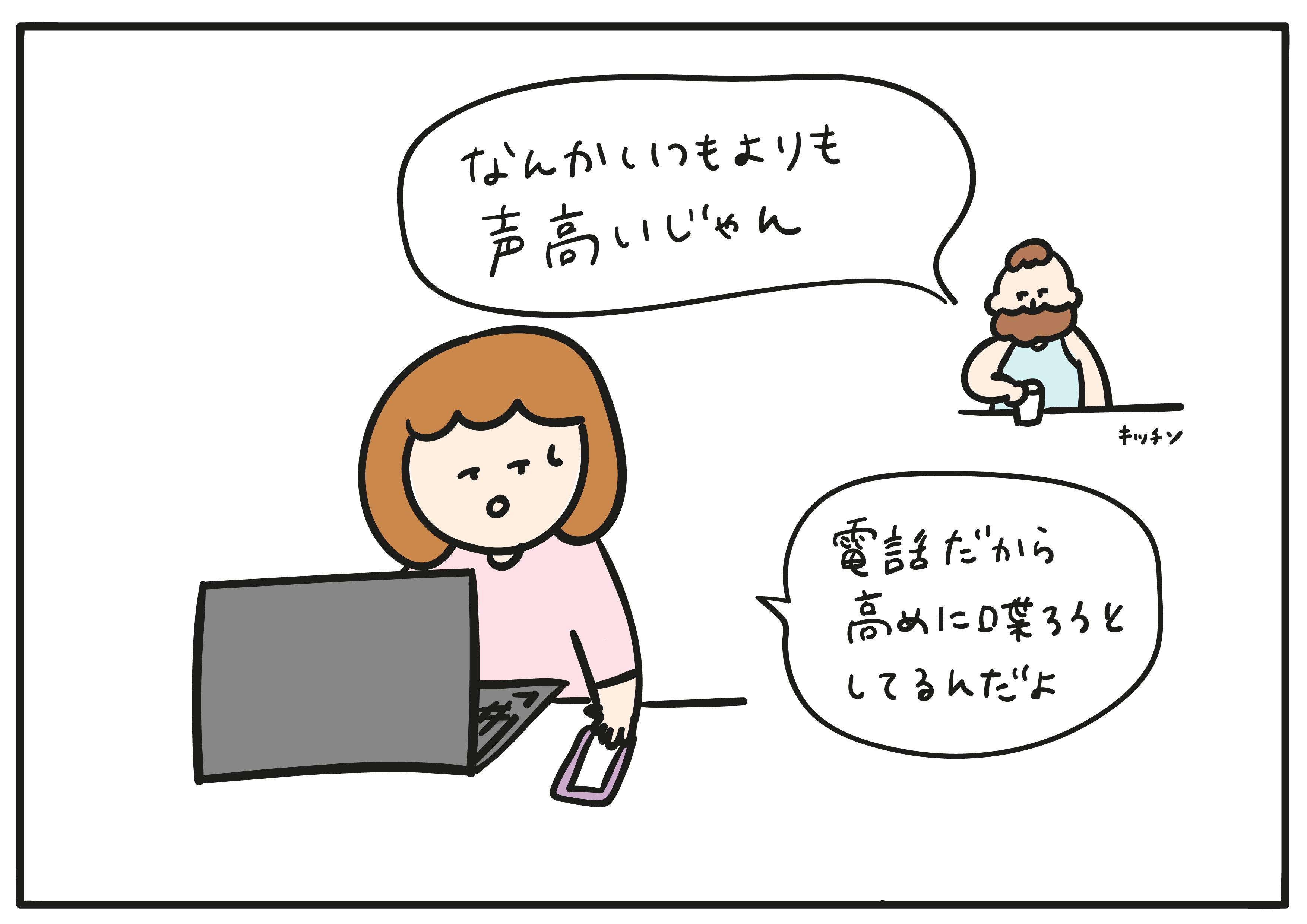 テレワークで困ること_5-01