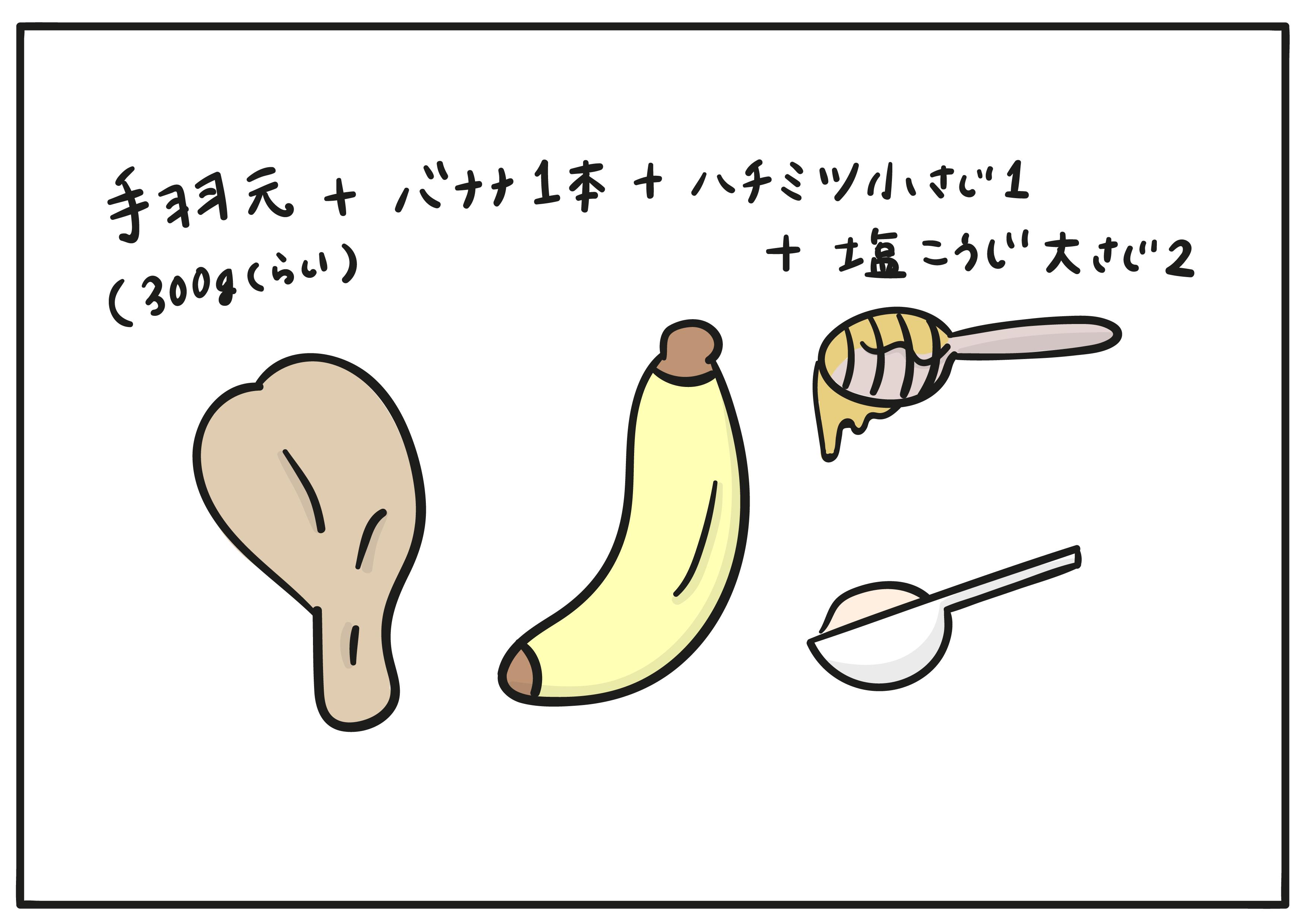 手羽元_02-01