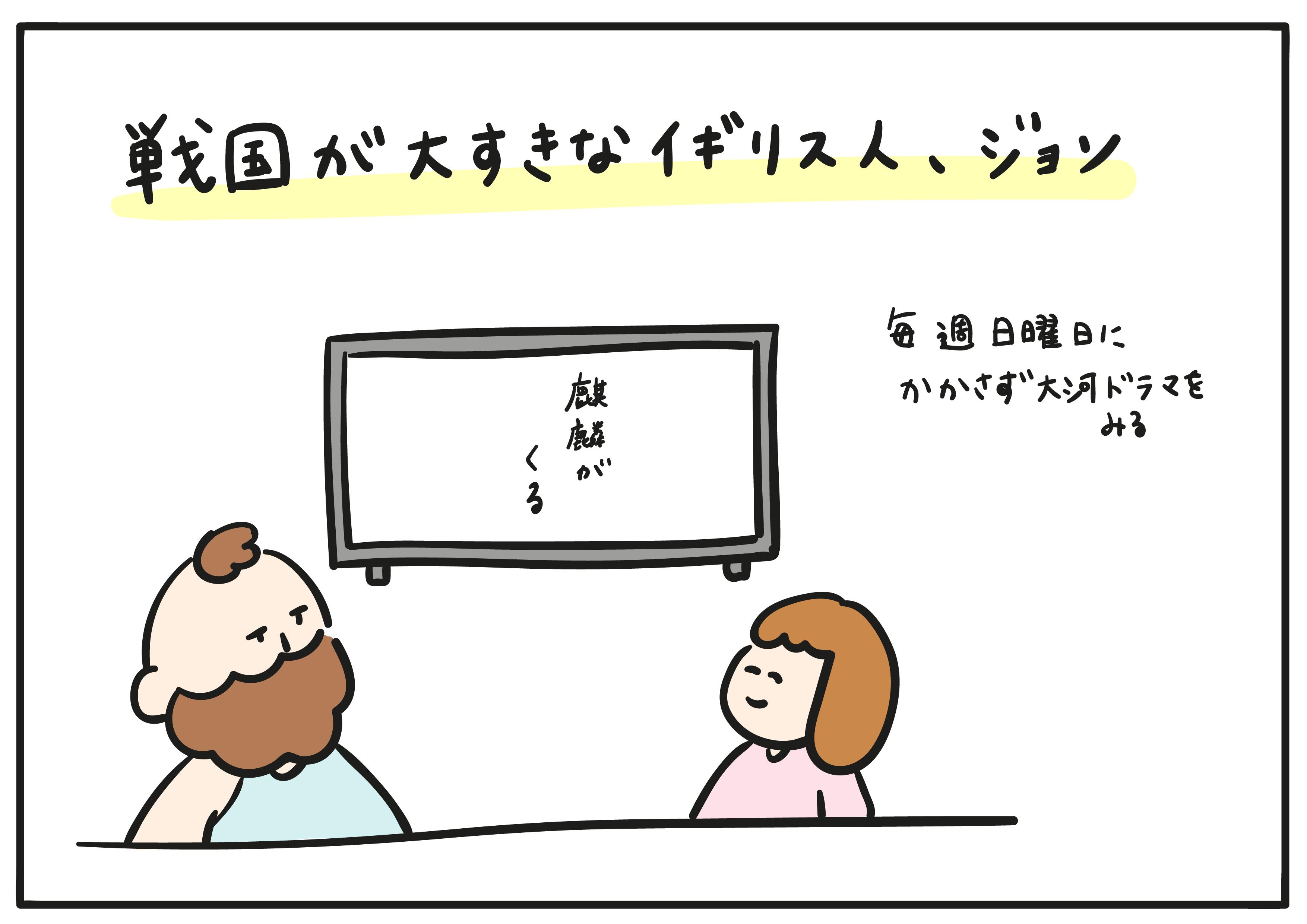 戦国大好き_01-01