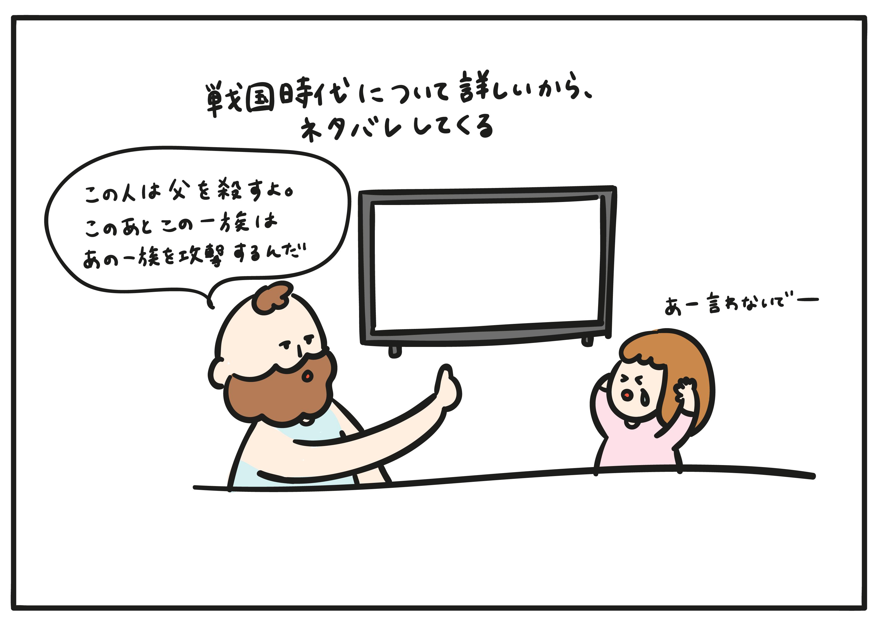 戦国大好き_04-01